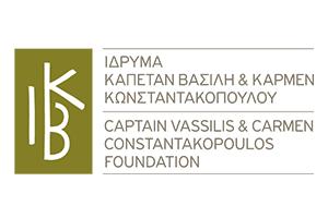 Λογότυπο Ιδρύματος Καπετάν Βασίλη & ΚάρμενΚωνσταντακόπουλου